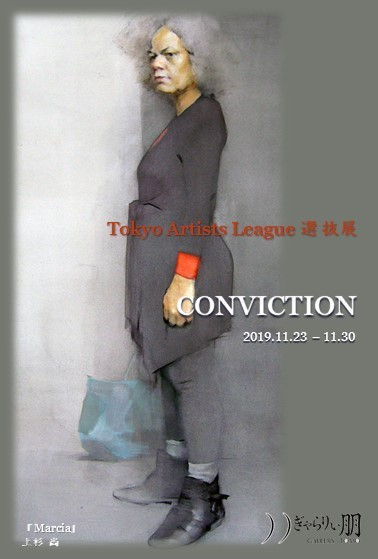 Tokyo Artists League選抜展 'CONVICTION'